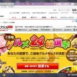 『JALご当地グルメ24総選挙!!』の画像