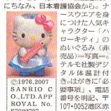『「ナースキティ2007」プレゼント情報』の画像