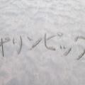 1956年1月31日は、「冬季オリンピックで、日本初のメダル獲得の日」