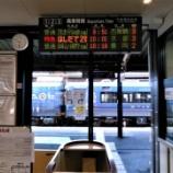 『天橋立旅行(その4) 天橋立から京都まで特急「はしだて2号」に乗車してきました!』の画像