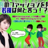 『「慎吾のファッションを見て若様は何という!?」www この企画楽しみすぎるわw【乃木坂46】』の画像