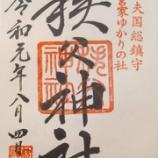 『【御朱印巡り026】秩父神社』の画像