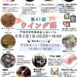 『戸田市本町商店会のウィング祭り、明日6月2日開催。上戸田地域交流センターあいパルを会場に、10時から19時まで。一階広場では15時半よりアフタヌーンフラカーニバルもあります。』の画像