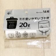 ゴミ捨ての「めんどくさい!」を解消できた、わずか100円のお助け商品