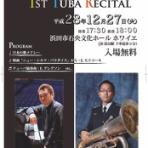 """Shimane Tuba Ensemble""""S.W.A.T."""" official blog"""