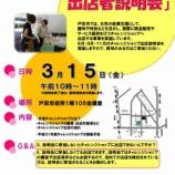 『戸田市女性チャレンジショップ出店者説明会 3月15日(金曜日)10時から11時に開催。参加申し込みは戸田市経済政策課まで。』の画像