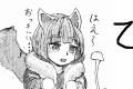 狼幼女「わっ、まんげちゅ」
