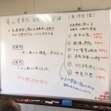 『1/19 亀山営業所 安全衛生会議』の画像