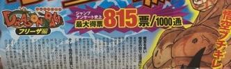 【伝説】ドラゴンボールフリーザ編、読者アンケートでとんでもない結果を叩き出してしまう