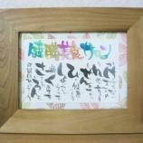 『漢方&薬膳セミナー「夏バテと疲労」+薬膳インストラクターフォローアップセミナー+待ちに待った「なまえアート」到着!』の画像