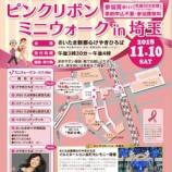 『(番外編)ピンリボンミニウォーク in 埼玉 明日10日さいたま新都心で開催。受付は15時半から16時まで。17時より早見優ショー。先着500名様に素敵ななプレゼントもあります!』の画像