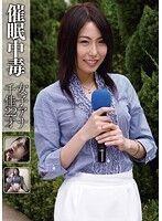 催眠中毒 女子アナ 千佳22才