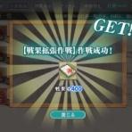 艦これ ネバギブ-never give up-