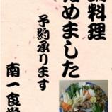 『鍋料理始めました』の画像