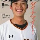 石川慎吾(26).270 4 10 .816
