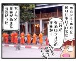 【後編】チェンマイ(タイ)からルアンパバーン(ラオス)へ!はじめての陸路での国境越え!!