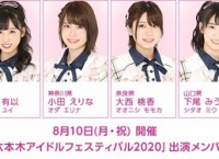 8月10日開催「六本木アイドルフェスティバル2020」にチーム8が出演!