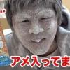 【動画】もし粉の中のアメを探すゲームでアメがなかったらキレる?キレない?