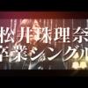 【速報】SKE松井珠理奈さん、来年発売卒業シングルでセンター決定!