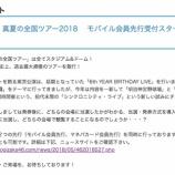 『【乃木坂46】公式サイトにて『6th YEAR BIRTHDAY LIVE』『真夏の全国ツアー2018』モバイル・マネパ会員先行受付スタート!!!』の画像