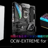 『【BTO】AURA SYNC対応、RGBイルミネーション機能付きオーバークロックPC「OCW-EXTREME for 1151 XA-E RGB」発売』の画像