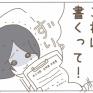出産がトラウマになってしまった女の話⑧(経腟分娩から緊急帝王切開に!?)