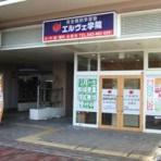 千葉県・東京都で中学生の個別学習塾『エルヴェ学院』公式ブログ