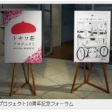 『トキワ荘プロジェクト「教育工学上は、才能=つぎ込んだ時間」』の画像