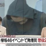 """『【欅坂46】『発煙筒男』阿部被告に懲役2年の求刑 """"今後一切関わらないと誓います・・・""""』の画像"""