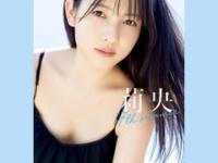 【モーニング娘。'21】北川莉央2nd写真集『莉央・17th summer』の表紙公開!!