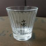 『【YAMAZAKI】 グラス 漢字仕様20』の画像