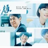 『【学長】『監察医 朝顔』第9話』の画像