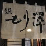 『【食堂巡り】No.3 茶房森澤 (大分県別府市)』の画像