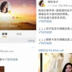 【中国】酒井法子が中国SNS微博で「物乞い」? 炎上し釈明するもネット民は納得せず [海外]