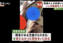【東須磨小学校教員いじめ】加害者4人がいじめを行った理由・・・ 障害のある児童のものまねをし笑えなかった男性をいじめる