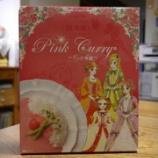 『<No.29>華貴婦人のピンク華麗(カレー)は想像以上にピンクで仰天クラス』の画像