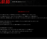 「とても興奮しました!」諫山創さん、実写映画のメッセージ公開