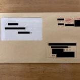 『交通違反(青切符)から9ヶ月、ついに検察庁からの出頭通知が!』の画像