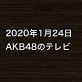 2020年1月24日のAKB48関連のテレビ