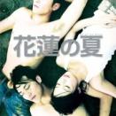 【夏の暑い想い】花蓮の夏【映画】