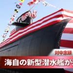 【動画】海自、新型潜水艦1番艦「たいげい(大鯨) 」命名・進水式!22隻体制に