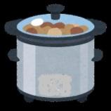 『夕食の熱々の『ポトフ』と、優秀な真空保温調理器シャトルシェフ』の画像