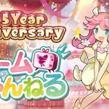 『【ドラガリ】1.5周年アニバーサリーイベント予想!』の画像
