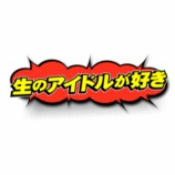 『【乃木坂46】超朗報!!!自粛明けでついにこの番組も復活!!!!!!キタ━━━━(゚∀゚)━━━━!!!』の画像
