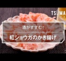 紅生姜を天ぷらとして揚げる狂気の沙汰を普通にする関西勢wwwwww