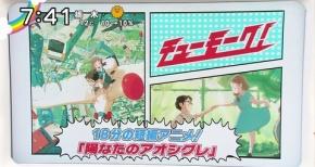 短編胸キュンアニメ「陽なたのアオシグレ」紹介と感想【ZIP!】