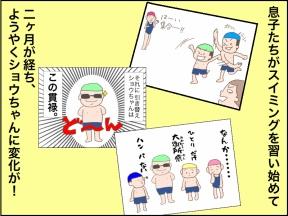 【4コマ漫画】日進月歩を目指す!!