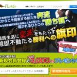 『【リアル口コミ評判】FLAG(フラッグ)』の画像
