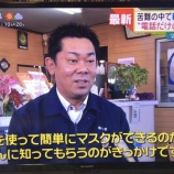 『【3月6日(金)中京テレビのキャッチ!に大映ミシンのマスク作りワークショップが取り上げられました】皆様に家庭用ミシンで簡単にマスクが作れることを知っていただきたいです!』の画像