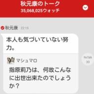 秋元康「指原莉乃は本人も気付いてない努力によって成功した」 アイドルファンマスター